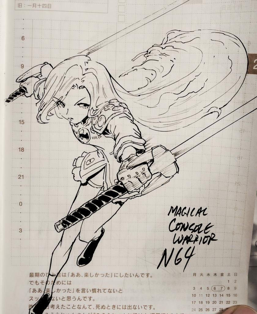 Magical Console Warrior N64